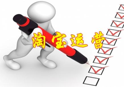 上海淘宝运营培训学校排行