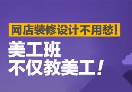 上海淘宝运营培训班学费