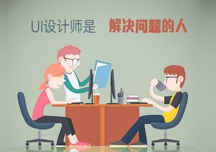 上海UI交互设计课程班