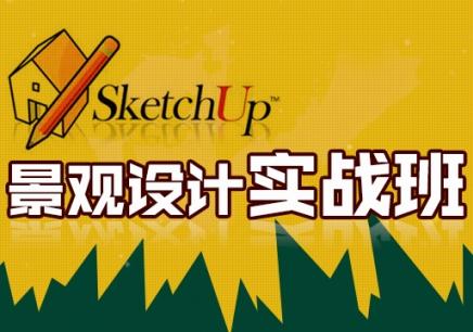 上海景观设计周末培训班
