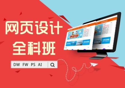 上海网页设计去哪学