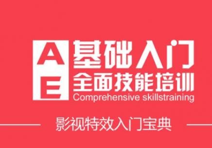 上海影视后期合成制作培训机构