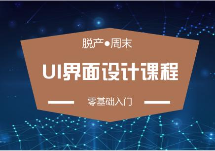 徐汇区UI界面设计培训机构