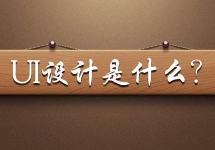 上海ui培训设计辅导班