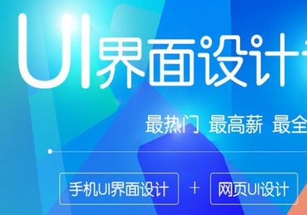 上海哪有学ui设计好不好就业