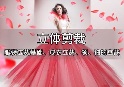 上海服装设计立体剪裁