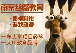 南京游戏开发培训中心
