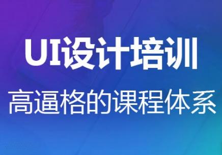 南京UI设计精品班