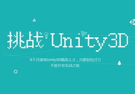 南京Unity手游开发班