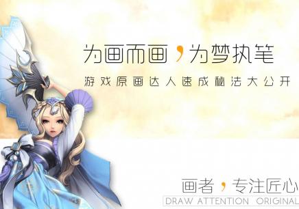 南京原画设计达人班