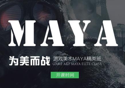 南京MAYA软件全科班