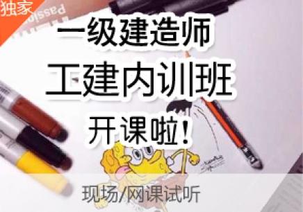 广州一级建造师网上培训