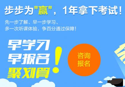 广州咨询工程师培训