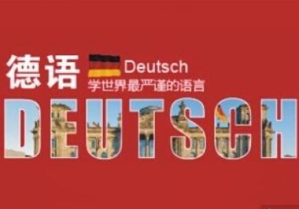 广州德语留学直达培训班