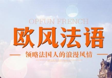 广州欧风法语培训