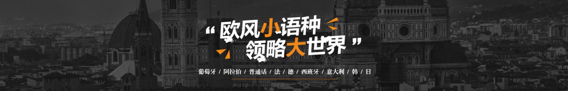 广州欧风培训中心
