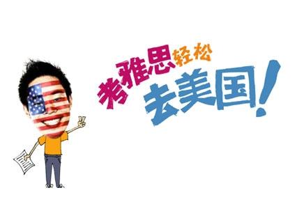 南京雅思预备6.5分课程