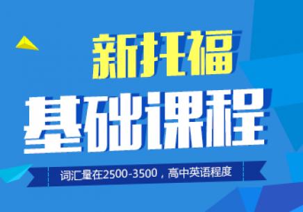 南京高中新托福基础提高课程