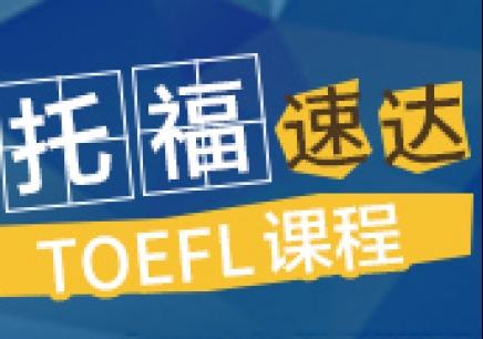 南京新托福高分速达班