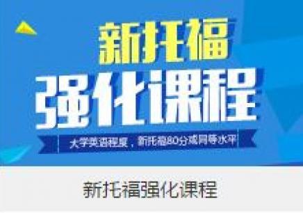 南京新托福预备班