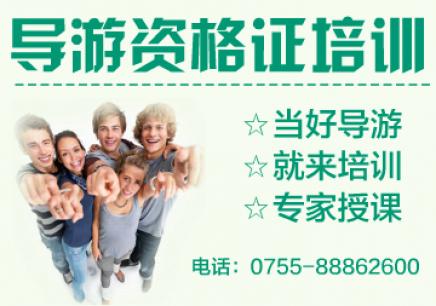深圳导游证课程