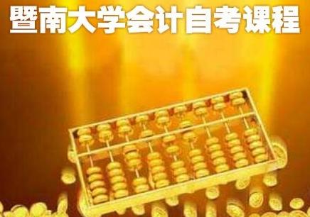 深圳会计专业自考大专