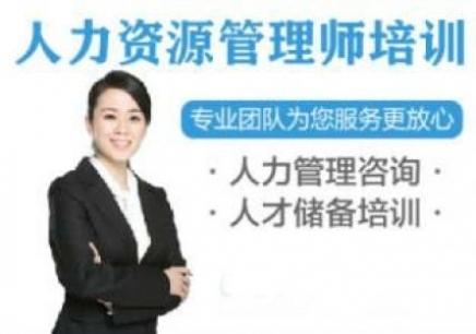 人力资源证培训机构深圳