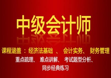 会计中级职称培训班 深圳