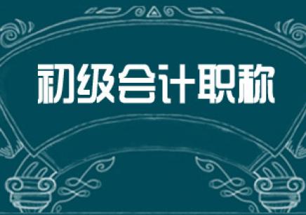 会计初级职称班 深圳