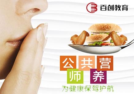 南京营养师培训费用