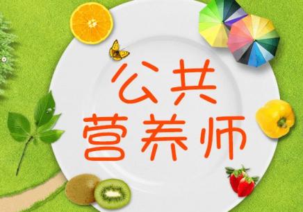 南京公共营养师三级培训