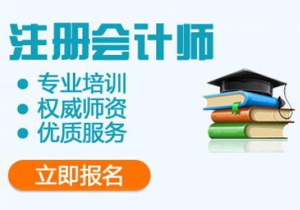 深圳注册会计师培训高效班