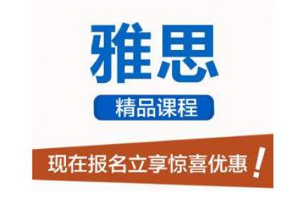 北京雅思培训机构