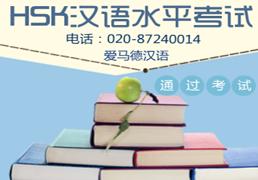 广州对外汉语考试培训班