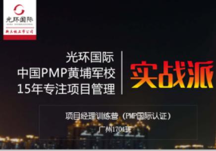 项目经理训练营(PMP国际认证)