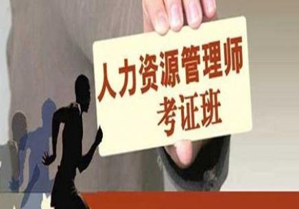 广州企业人力资源管理师一级培训班哪家好