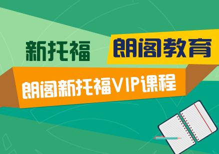 北京朗阁托福VIP辅导课程