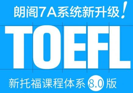 广州朗阁托福英语培训课程