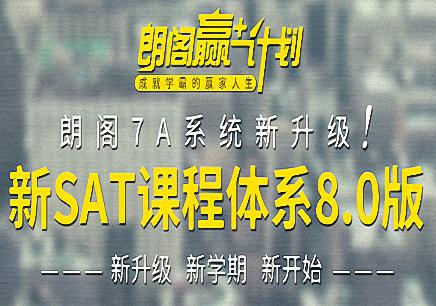 广州朗阁新SAT培训课程