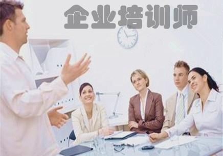 宝山区业余企业培训师培训