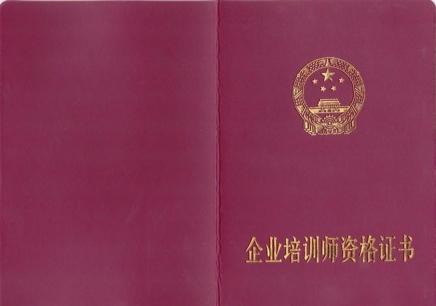 上海企业培训师(双证班)培训课程
