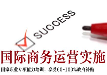 上海的电子商务实训培训