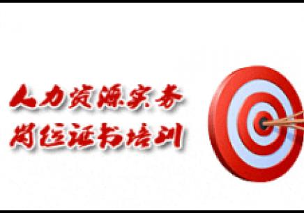 上海人力资源考前培训中心