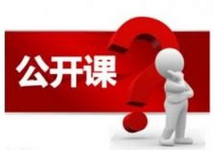 HR上海公开课