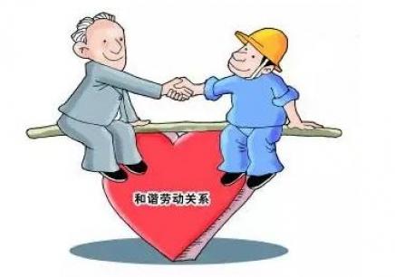 上海劳动关系培训认证