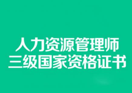 上海人力资源管理师培训学校