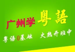 广州粤语培训班