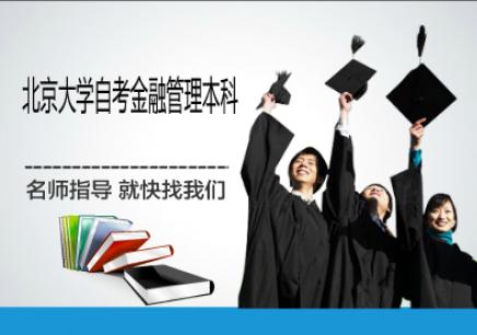 北京大学自考金融管理本科