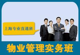 上海物业管理实务培训