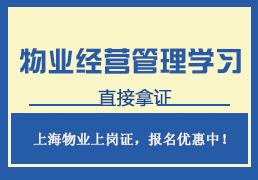 上海物业经营管理培训课程